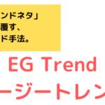 EG Trend 先行販売終了は本日まで!明日から値上げします。