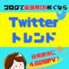 ブログのネタ探しにTwitterを使う方法!実際にアクセスを集めた記事URLも